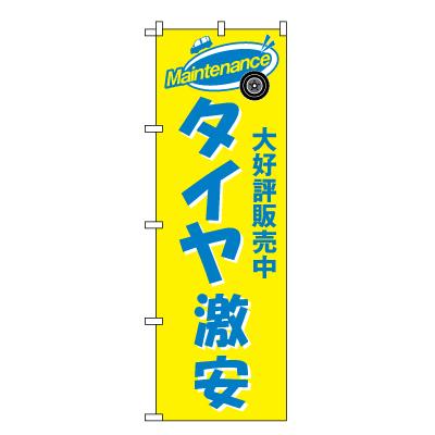 タイヤ激安 のぼり旗