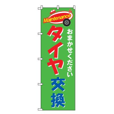 タイヤ交換 のぼり旗