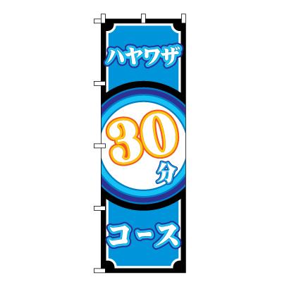 ハヤワザ30分コース のぼり旗