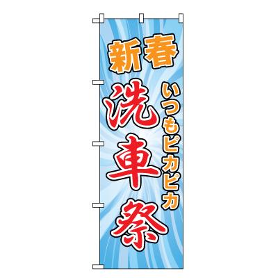 新春洗車祭 のぼり旗