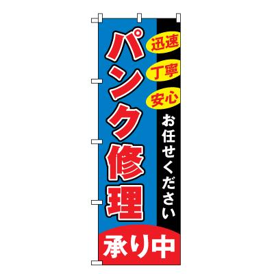 パンク修理 のぼり旗