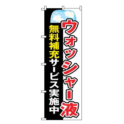 ウォッシャー液 のぼり旗