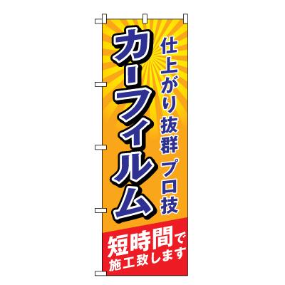 カーフィルム のぼり旗