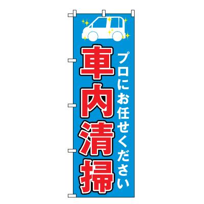 車内清掃 のぼり旗