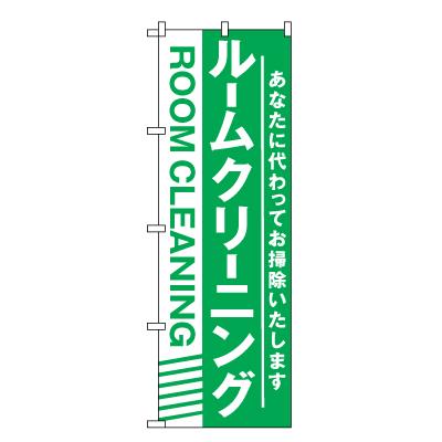 ルームクリーニング のぼり旗