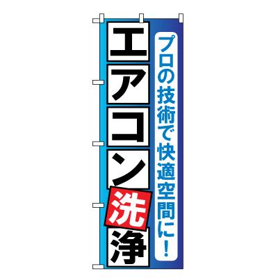 エアコン洗浄 のぼり旗
