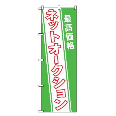 ネットオークション のぼり旗