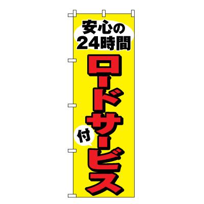 ロードサービス のぼり旗