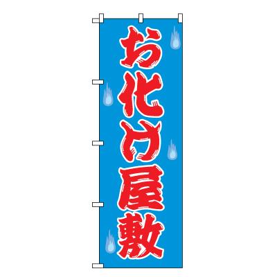 お化け屋敷 のぼり旗