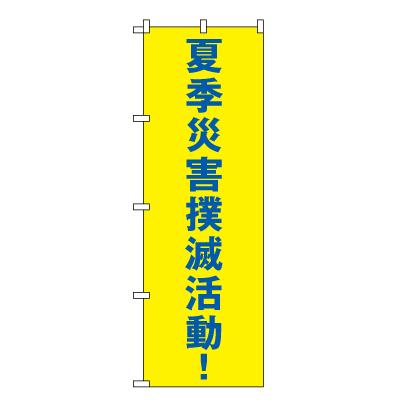 夏季災害撲滅活動!! のぼり旗
