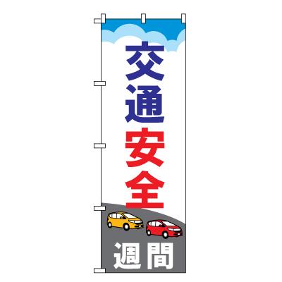 交通安全週間 のぼり旗