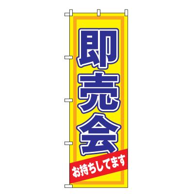 即売会 のぼり旗
