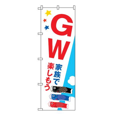 GW のぼり旗