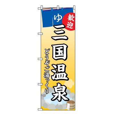 三国温泉 のぼり旗