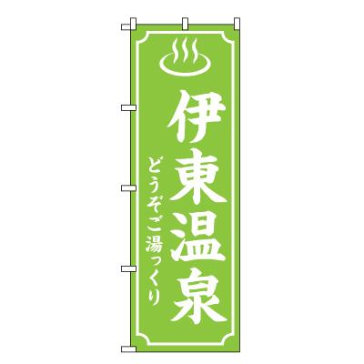 伊東温泉 のぼり旗