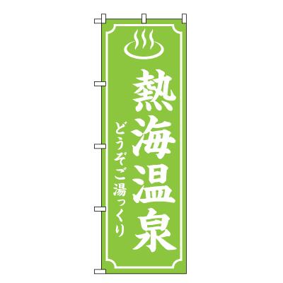 熱海温泉 のぼり旗