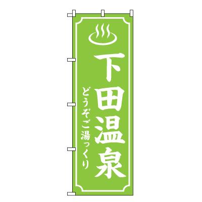 下田温泉 のぼり旗