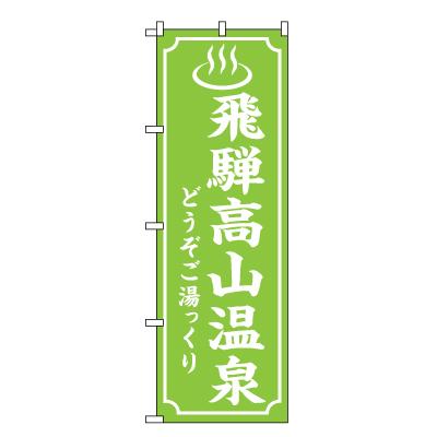 飛騨高山温泉 のぼり旗