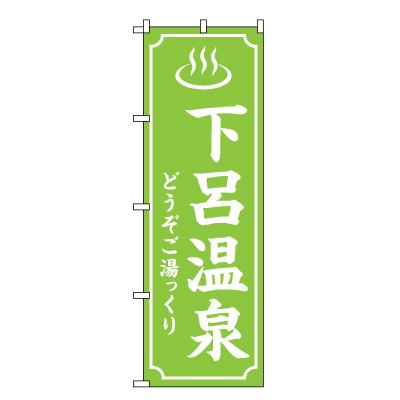 下呂温泉 のぼり旗