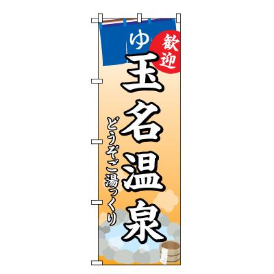 玉名温泉 のぼり旗
