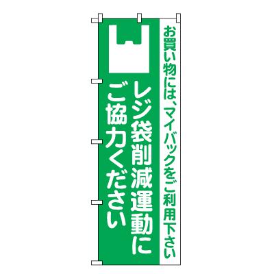 レジ袋削減運動 のぼり旗