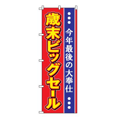 歳末ビッグセール のぼり旗