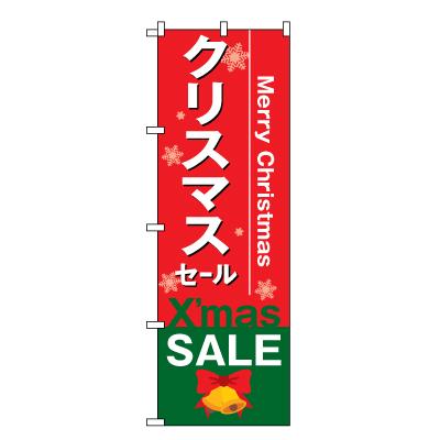 クリスマスセール のぼり旗