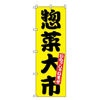 惣菜大市 のぼり旗