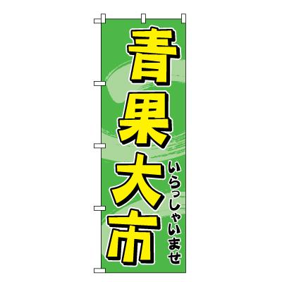 青果大市 のぼり旗