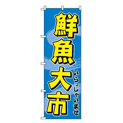 鮮魚大市 のぼり旗