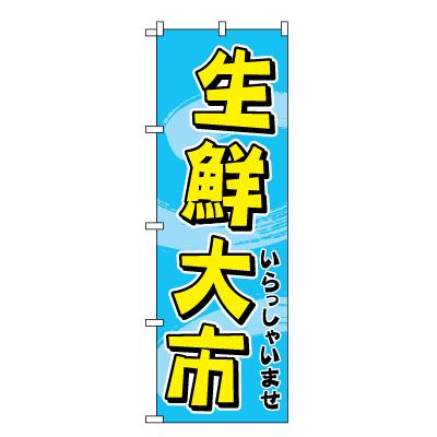 生鮮大市 のぼり旗
