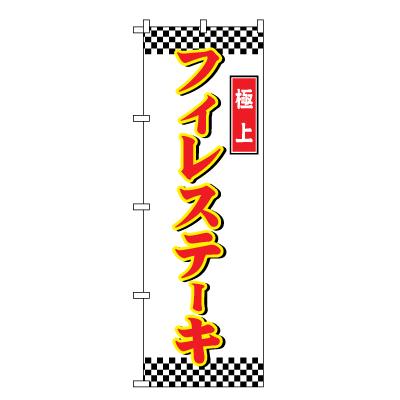 フィレステーキ のぼり旗