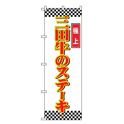 三田牛ステーキ のぼり旗