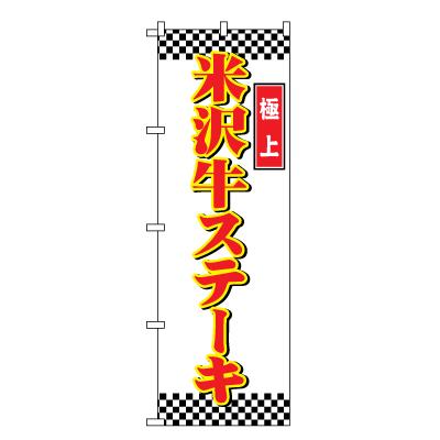 米沢牛ステーキ のぼり旗