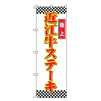 近江牛ステーキ のぼり旗