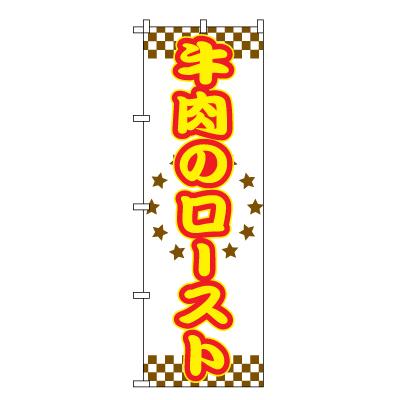 牛肉のロースト のぼり旗