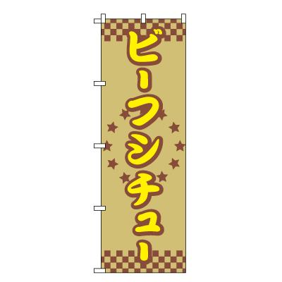 ビーフシチュー のぼり旗