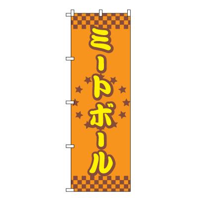 ミートボール のぼり旗