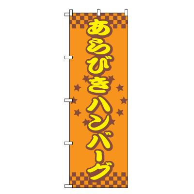 あらびきハンバーグ のぼり旗