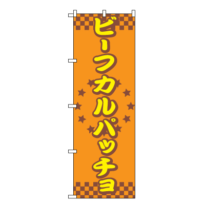ビーフカルパッチョ のぼり旗