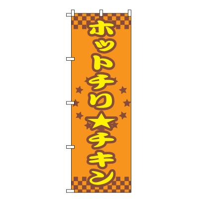 ホットチリ★チキン のぼり旗