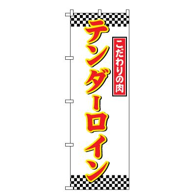 テンダーロイン のぼり旗