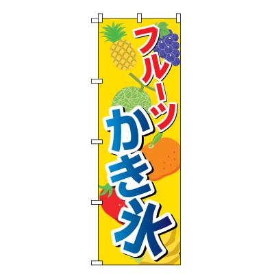 フルーツ かき氷 のぼり旗