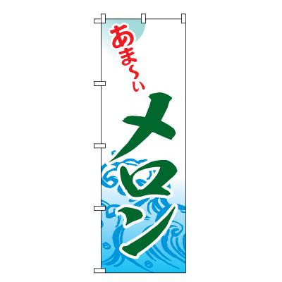 かき氷(メロン) のぼり旗