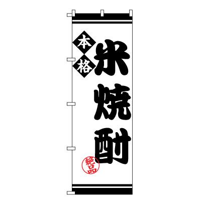 米焼酎 のぼり旗