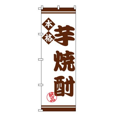 芋焼酎 のぼり旗