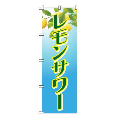 レモンサワー のぼり旗