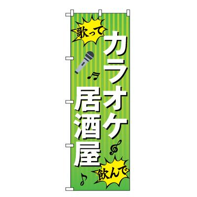 カラオケ居酒屋 のぼり旗