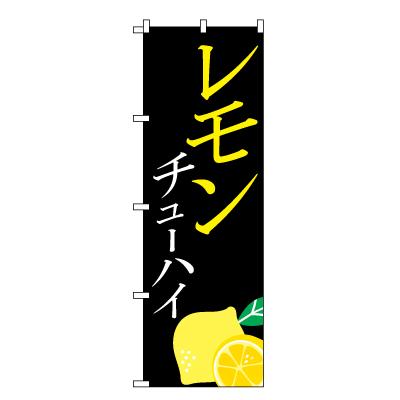 レモンチューハイ のぼり旗