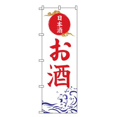 酒 のぼり旗
